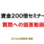 「資金200倍セミナー」