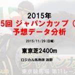 第35回 ジャパンカップ