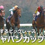 第35回 ジャパンカップ(GI)