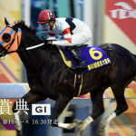 東京大賞典2015