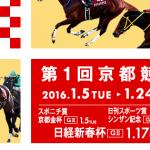 2016京都金杯