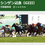 シンザン記念(GIII)