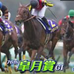 皐月賞 2016